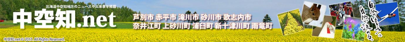 中空知.net